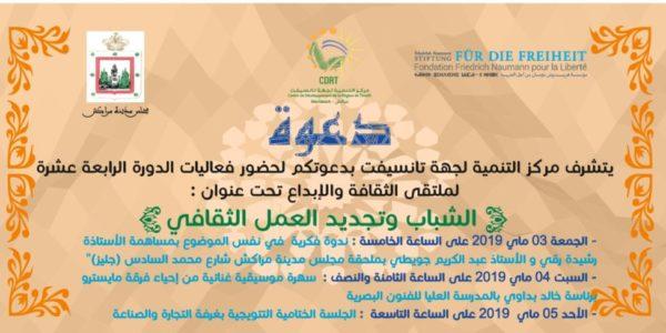 CDRT-Invitation-RCC-2019-V F